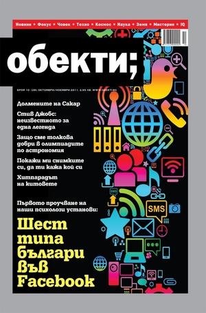 е-списание - Обекти/брой 10