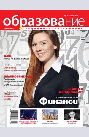 е-списание - Образование - брой 41/2013