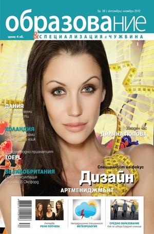 е-списание - Образование - брой 38/2012