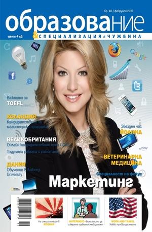 е-списание - Образование - брой 40/2013