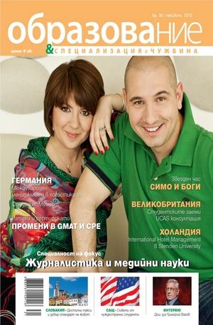 е-списание - Образование - брой 35/2012