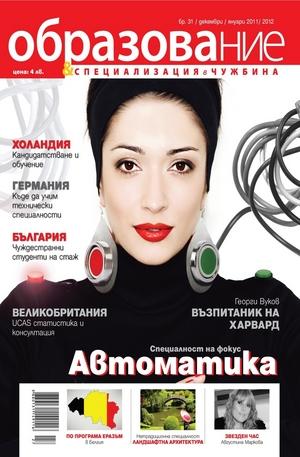е-списание - Образование - брой 31/2011