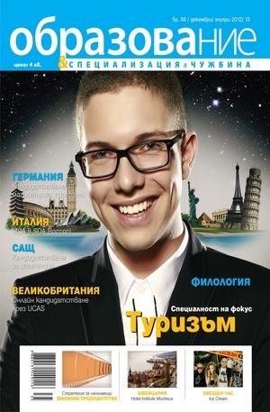 е-списание - Образование - брой 39/2012