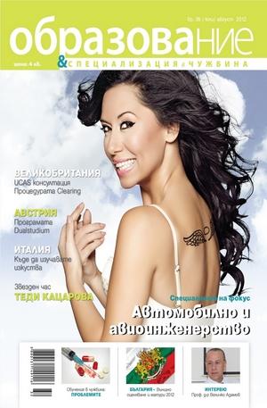 е-списание - Образование - брой 36/2012