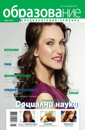 е-списание - Образование - брой 32/2012