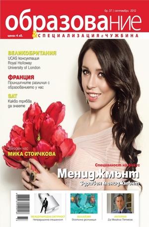 е-списание - Образование - брой 37/2012