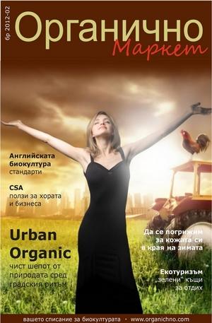 е-списание - Органично- брой 2/2012