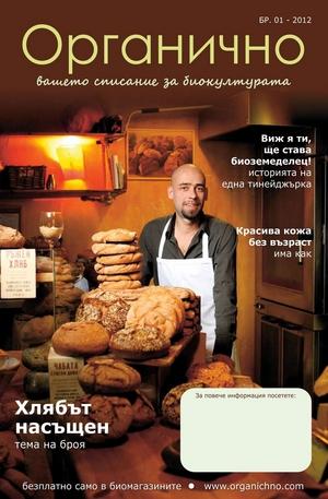 е-списание - Органично- брой 1/2012