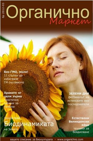 е-списание - Органично - брой 3/2012