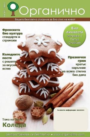 е-списание - Органично- брой 2/2011
