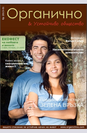 е-списание - Органично- брой 1/2013
