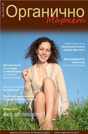 е-списание - Органично- брой 7/2012