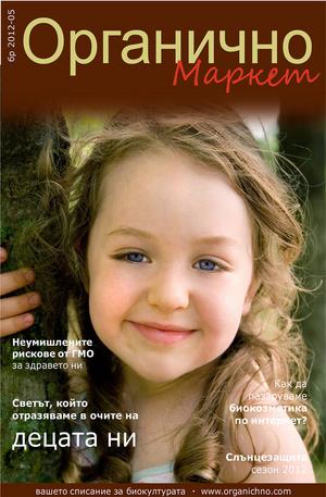 е-списание - Органично- брой 5/2012