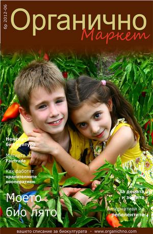 е-списание - Органично- брой 6/2012