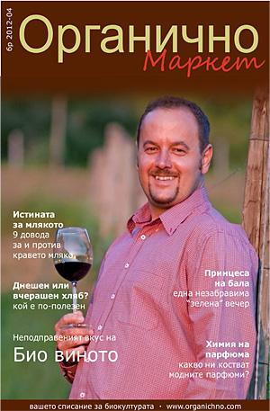 е-списание - Органично- брой 4/2012