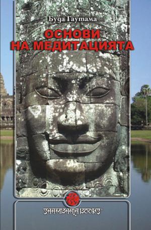 е-книга - Основи на медитацията