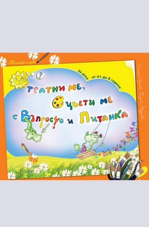 е-книга - Отгатни ме, оцвети ме с Въпросчо и Питанка
