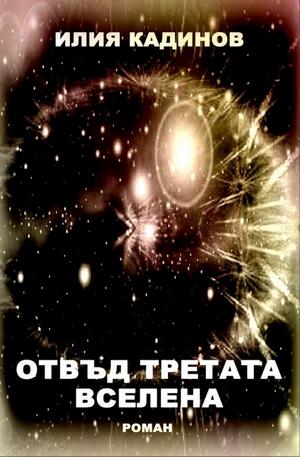 е-книга - Отвъд третата вселена