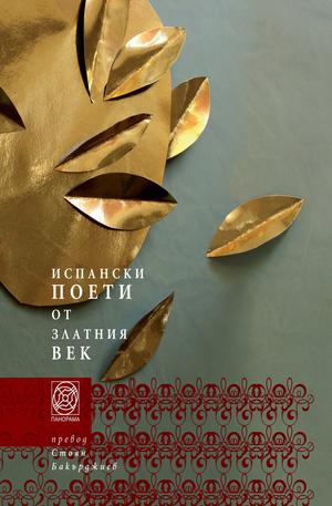 е-книга - Испански поети от Златния век
