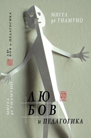е-книга - Любов и педагогика