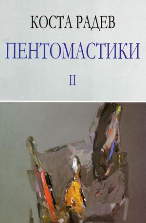 е-книга - Пентомастики II