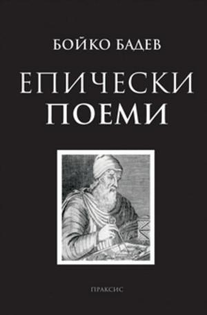 е-книга - Епически поеми