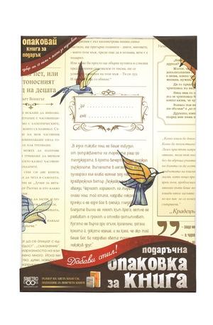 Продукт - Подаръчна опаковка за книга - Вестник