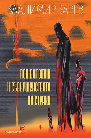 е-книга - Поп Богомил и съвършенството на страха