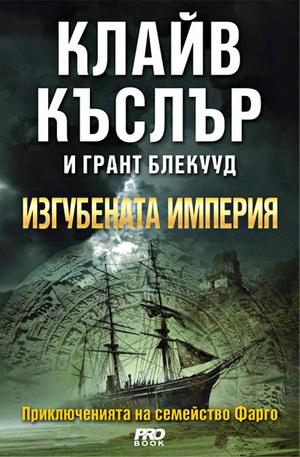 е-книга - Изгубената империя - Приключенията на семейство Фарго