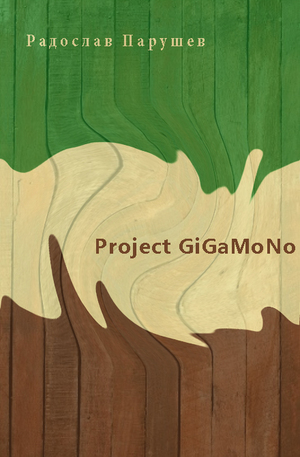 е-книга - Project GiGaMoNo