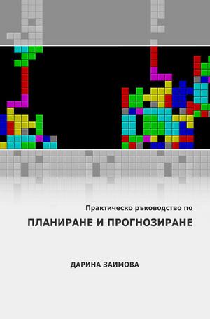 е-книга - Практическо ръководство по планиране и прогнозиране