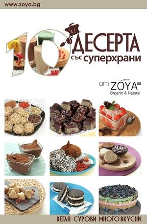 е-книга - 10 сурови десерта със суперхрани