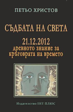 е-книга - Съдбата на света - 21.12.2012 - Древното знание за кръговрата на времето