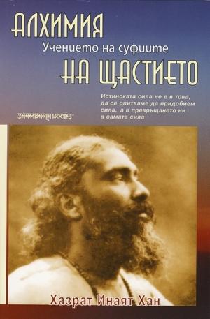 е-книга - Алхимия на щастието - Учението на суфиите