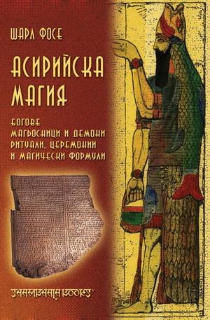 е-книга - Асирийска магия