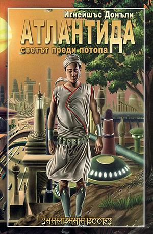 е-книга - Атлантида - светът преди потопа