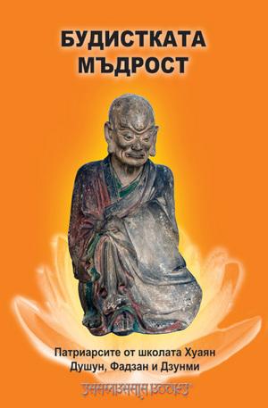 е-книга - Будистката мъдрост