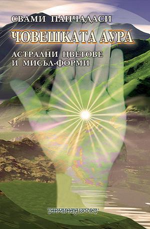 е-книга - Човешката аура - Астрални цветове и мисъл - форми