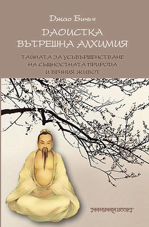е-книга - Даоистка вътрешна алхимия