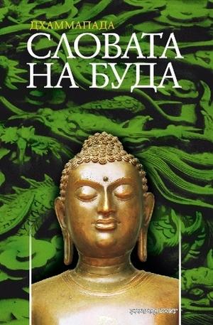е-книга - Дхаммапада - Словата на Буда