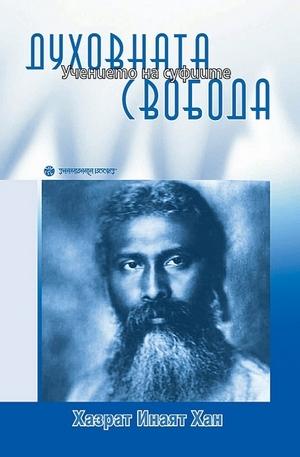 е-книга - Духовната свобода - Учението на суфите