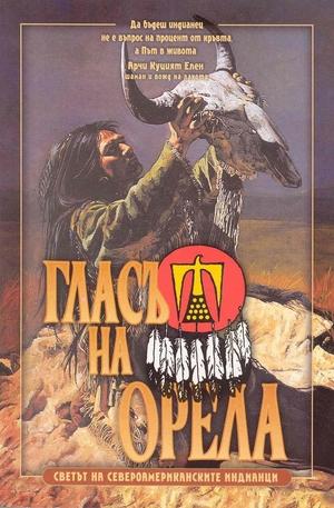 е-книга - Гласът на Орела - Светът на североамериканските индианци
