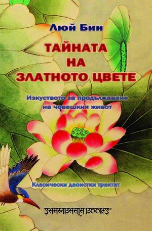 е-книга - Тайната на златното цвете - Изкуството за продължаване на човешкия живот