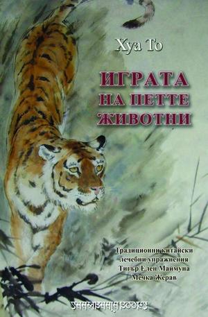 е-книга - Играта на петте животни