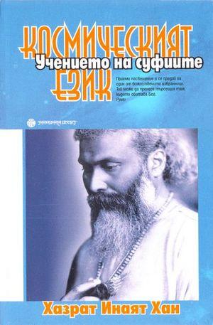 е-книга - Космическият език - Учението на суфиите