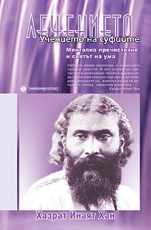 е-книга - Лечението - Учението на суфиите