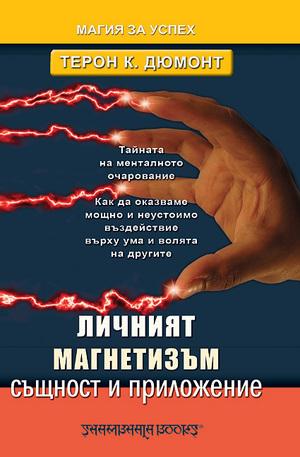 е-книга - Личният магнетизъм - същност и приложение