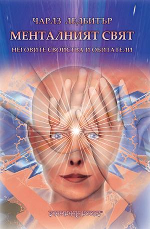 е-книга - Менталният свят - Неговите свойства и обитатели