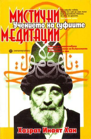 е-книга - Мистични медитации - Учението на суфиите