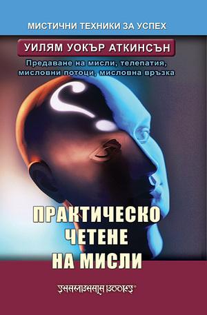 е-книга - Практическо четене на мисли